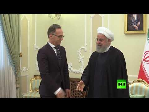 الرئيس الإيراني يستقبل وزير الخارجية الألماني هايكو ماس