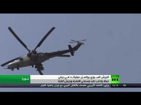 الجيش السوري يوسِّع عملياته في حماة وإدلب