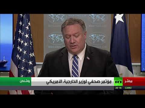 الخارجية الأميركية تصدر بيانًا حول الأحداث في خليج عمان