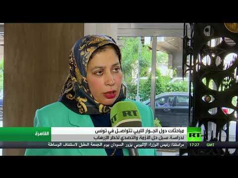 دول الجوار الليبي ترفض التدخل الخارجي في اجتماعات تونس