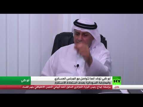 الإمارات تلعب دور الوساطة بين طرفي النزاع في السودان