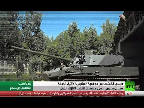 لوتوس سلاح جديد لتعزيز قوات الإنزال الروسية