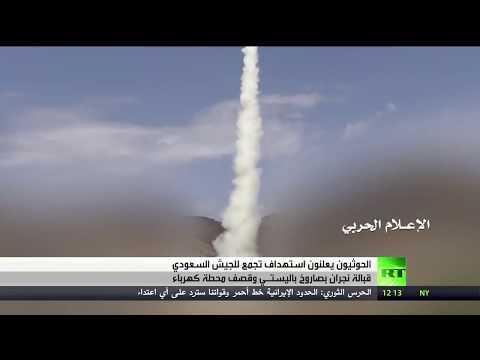 شاهد الحوثيون يستهدفون نجران بصاروخ باليستي