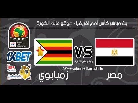 شاهد بثّ مباشر لمباراة مصر وزيمبابوي