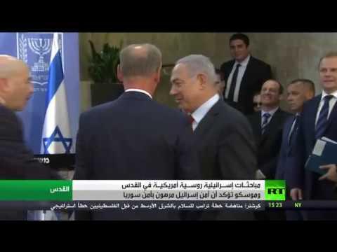 مباحثات إسرائيلية روسية أميركية في القدس