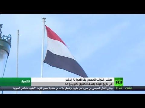 إقرار الميزانية الأكبر في تاريخ مصر