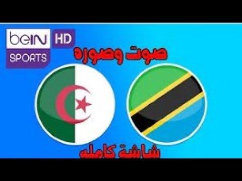 شاهد بثّ مباشر لمباراة الجزائر ضد تنزانيا