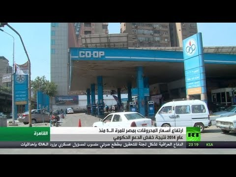 شاهد ارتفاع أسعار المحروقات في مصر