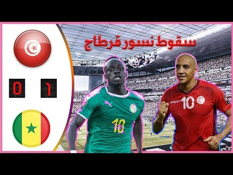 شاهد مُلخّص مباراة تونس ضد السنغال