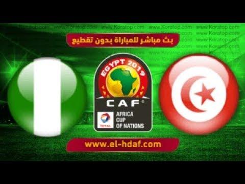 شاهد بثّ مباشر لمباراة تونس ونيجيريا
