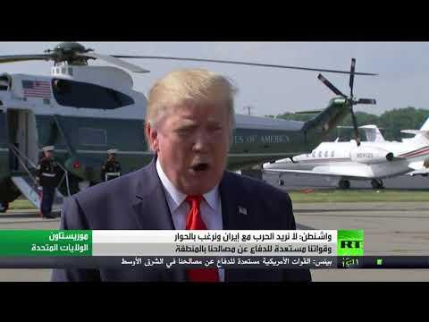 الولايات المتحدة الأميركية تنفي نيتها خوض ضد إيران