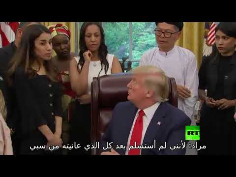ترامب يجهل قضية المواطنة العراقية الإيزدية نادية مراد الحائزة على نوبل
