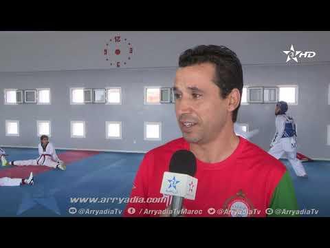 معسكر إعدادي للمنتخب الوطني المغربي للتيكواندو فئة الفتيان والفتيات