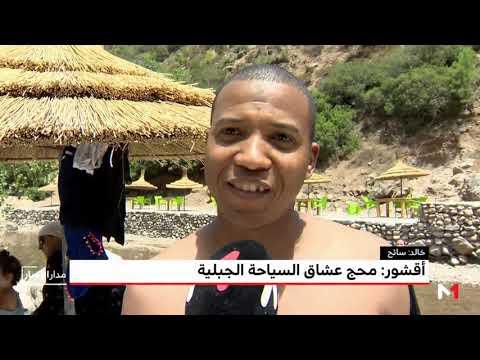 أقشور مقصد عشّاق السياحة الجبلية في المغرب