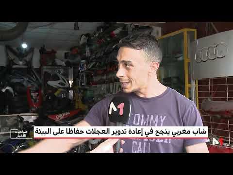 مغربي ينجح في إعادة تدوير العجلات حفاظًا على البيئة