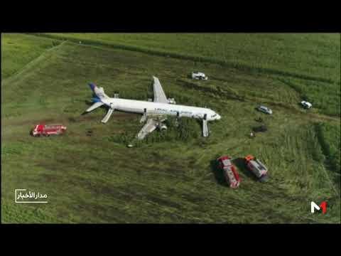 إصابة 10 ركاب في هبوط اضطراري لطائرة مدنية في روسيا