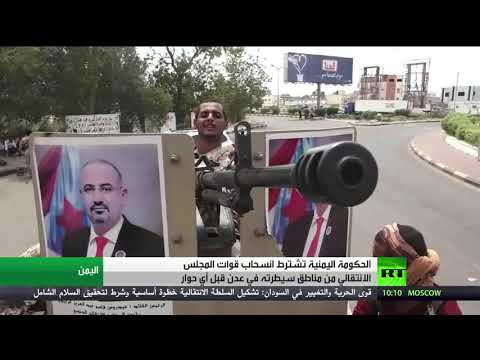 انسحاب قوات المجلس الانتقالي الجنوبي من عدن