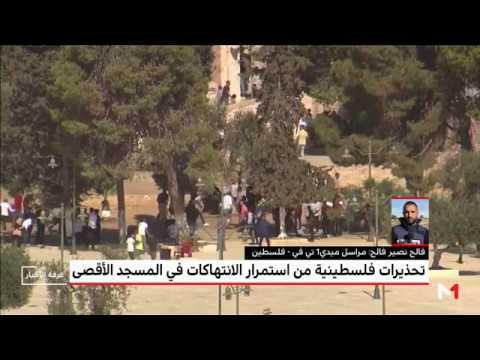 شاهد تحذيرات الخارجية الفلسطينية من استمرار الانتهاكات في الأقصى