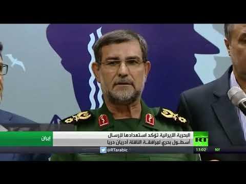 شاهد إيران تُعلن استعدادها لإرسال أسطول حربي لمرافقة ناقلة النفط أدريان أثناء عبورها مضيق جبل طارق