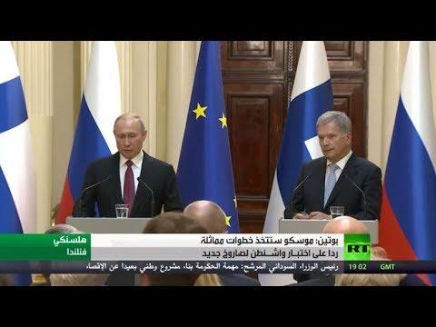 شاهد بوتين يؤكد أن روسيا سترد على اختبار واشنطن الصاروخي