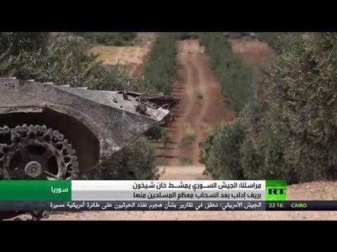 شاهد الجيش السوري يبدأ تمشيط خان شيخون في ريف إدلب