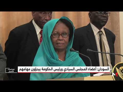 شاهد أعضاء المجلس السيادي ورئيس الحكومة السودانية يبدؤون مهامهم