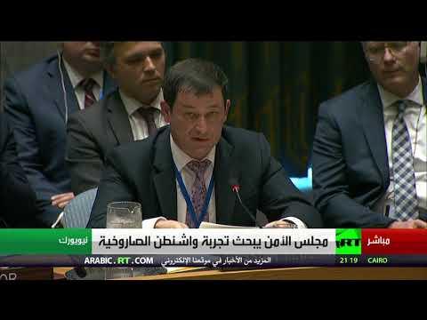 كلمة نائب المندوب الروسي في الأمم المتحدة