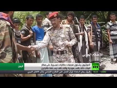 التحالف يعترض طائرتين في خميس مشيط