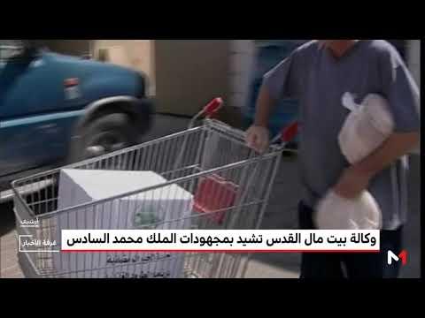 شاهد وكالة بيت مال القدس تصدر تقريرًا يرصد جهود الملك محمد السادس