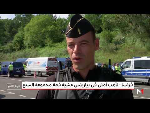 شاهد المخاوف الأمنية تجبر فرنسا على الرفع من الحذر