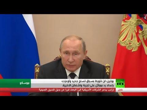 شاهدفلاديمير بوتين يؤكد لن نتورط بسباق تسلح جديد وردنا على تجربة واشنطن الصاروخية سيكون مماثلًا