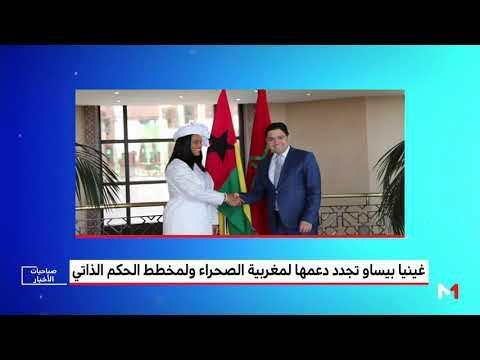 غينيا بيساو تؤكد مجددا دعمها الثابت واللامشروط لمغربية الصحراء