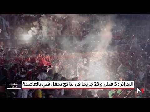 حفلة لمغني الرابسولكينغ تتحول إلى مأساة في الجزائر