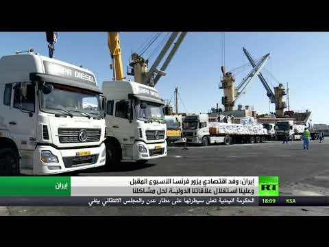 وفد اقتصادي إيراني يغادر إلى فرنسا الأسبوع المقبل بعد إغلاق باب الحوار مع واشنطن