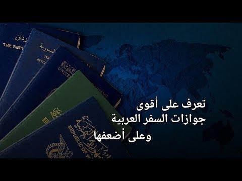 أقوى وأضعف جوازات السفر العربية