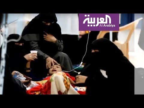 وباء الكوليرا يعود مجددًا ليفتك بحياة اليمنيين