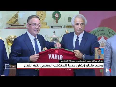 بدر الدين الإدريسي يعلق على تعيين خليلوزيتش مدربًا للمغرب