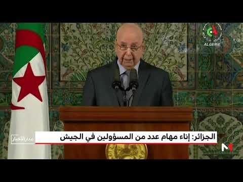 إنهاء مهام بعض قيادات الجيش الجزائري في عملية ليست لها علاقة بأي مسارات سياسية