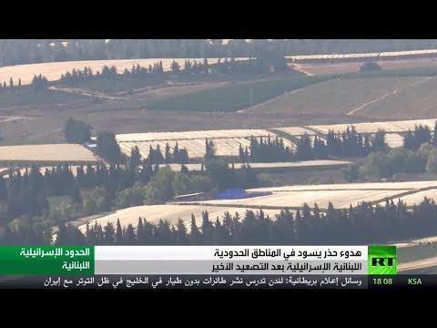 هدوء حذر على الحدود اللبنانية الإسرائيلية بعد تبادل إطلاق النار