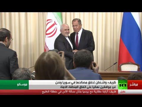 وزير خارجية إيران يُعلن ترحيب بلاده بالمقترح الروسي حول ضمان أمن الخليج