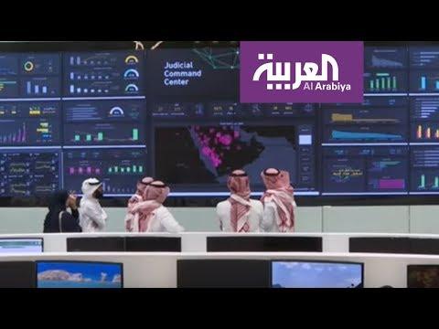 وزارة العدل السعودية تنشئ مركزًا لمراقبة أداء أجهزتها