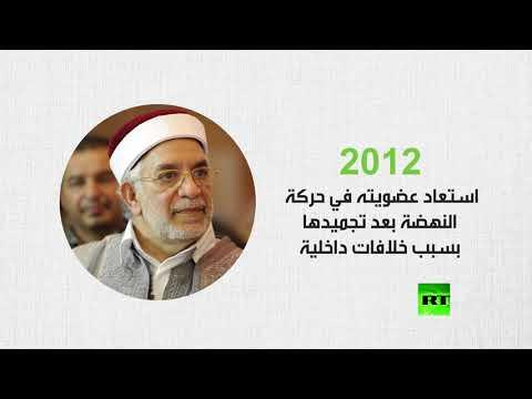شاهد عبد الفتاح مورو مرشح حركة النهضة التونسية لاختيار رئيس جديد للبلاد