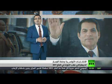 تونس تقف على أعتاب مرحلة مهمة لمسارها الديمقراطي بعد ثورة 2011