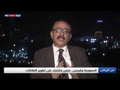 السعودية وقبرص فصل جديد في علاقات متينة