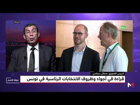 قصوري يقدّم قراءة في مشهد الرئاسيات التونسية