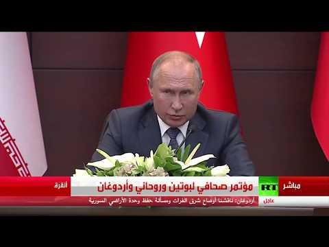 بوتين يستشهد بآيات من القرآن ردًّا على سؤال بشأن أرامكو