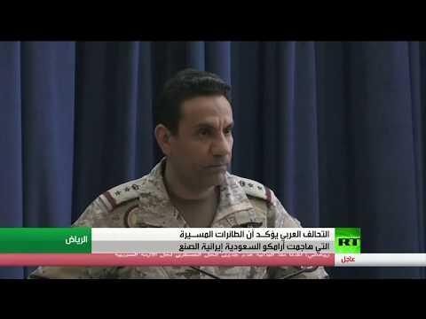 التحالف يؤكّد أنّ هجوم أرامكو نُفّذ بأسلحة إيرانية