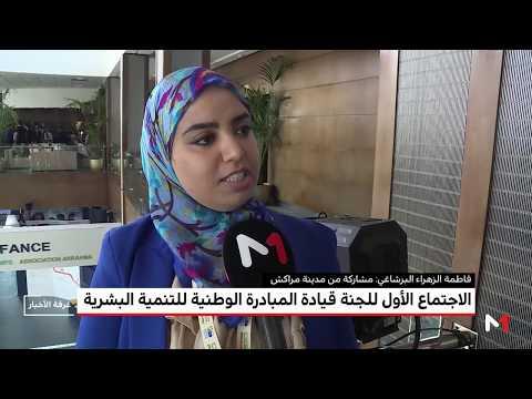 انعقاد الاجتماع الأول للجنة قيادة المبادرة الوطنية للتنمية البشرية المغربية
