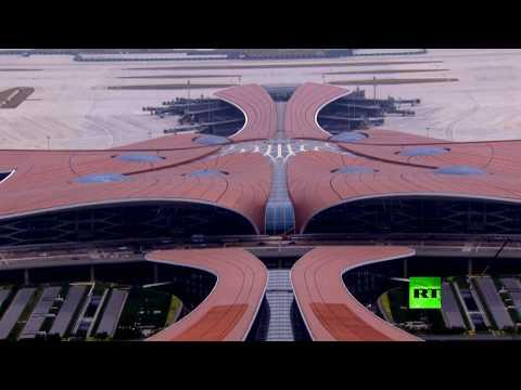 شاهد الصين تفتتح أحد أكبر المطارات في العالم