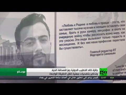 شاهد الإعلان عن الفائزين بمسابقة خالد الخطيب الدولية رمز الصحافة